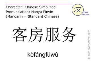 Caractère chinois  ( kefangfuwu / kèfángfúwù ) avec prononciation (traduction française: service d'entretien ménager )