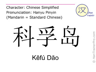 Chinese characters  ( Kefu Dao / Kēfú Dăo ) with pronunciation (English translation: Corfu )