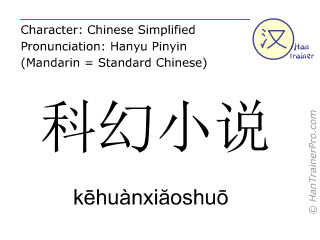 Chinese characters  ( kehuanxiaoshuo / kēhuànxiăoshuō ) with pronunciation (English translation: science fiction novel )