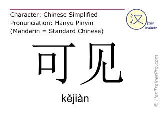 Caractère chinois  ( kejian / kĕjiàn ) avec prononciation (traduction française: cela montre )