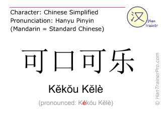 Caractère chinois  ( Kekou Kele / Kĕkŏu Kĕlè ) avec prononciation (traduction française: Coca-Cola )