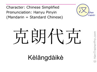 Chinese characters  ( Kelangdaike / Kèl&#259ngdàikè ) with pronunciation (English translation: Klondike )