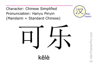 Chinese characters  ( kele / k&#277lè ) with pronunciation (English translation: cola )