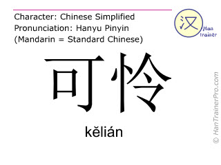 Chinese characters  ( kelian / kĕlián ) with pronunciation (English translation: pitiful )