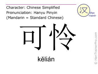 Chinesische Schriftzeichen  ( kelian / kĕlián ) mit Aussprache (Deutsche Bedeutung: bemitleiden )