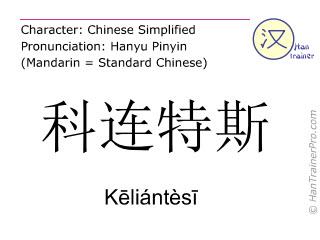 Caractère chinois  ( Keliantesi / Kēliántèsī ) avec prononciation (traduction française: Corrientes )