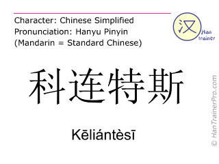 Chinese characters  ( Keliantesi / K&#275liántès&#299 ) with pronunciation (English translation: Corrientes )