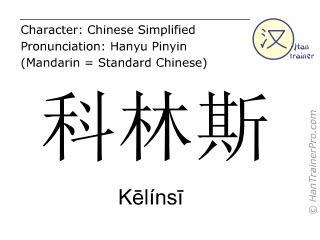 Caractère chinois  ( Kelinsi / Kēlínsī ) avec prononciation (traduction française: Corinthe )