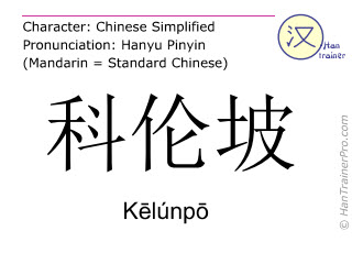 Chinese characters  ( Kelunpo / K&#275lúnp&#333 ) with pronunciation (English translation: Colombo )