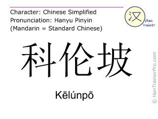 Chinesische Schriftzeichen  ( Kelunpo / Kēlúnpō ) mit Aussprache (Deutsche Bedeutung: Colombo )