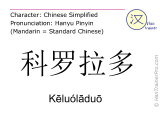 Chinese characters  ( Keluoladuo / Kēluólāduō ) with pronunciation (English translation: Colorado )