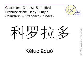Caracteres chinos  ( Keluoladuo / Kēluólāduō ) con pronunciación (traducción española: Colorado )