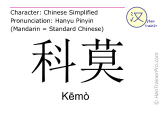 Chinese characters  ( Kemo / Kēmò ) with pronunciation (English translation: Como )