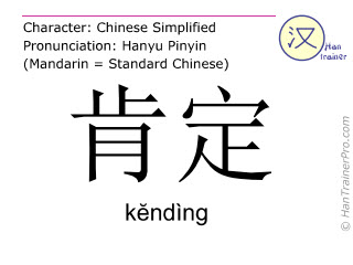 Chinese characters  ( kending / k&#277ndìng ) with pronunciation (English translation: sure )