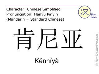 Caracteres chinos  ( Kenniya / Kĕnníyà ) con pronunciación (traducción española: Kenia )