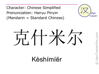 Chinese characters  ( Keshimier / Kèshímíĕr ) with pronunciation (English translation: Kashmir )