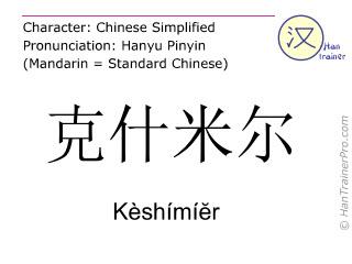 Chinesische Schriftzeichen  ( Keshimier / Kèshímíĕr ) mit Aussprache (Deutsche Bedeutung: Kaschmir )