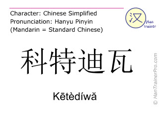 Chinese characters  ( Ketediwa / K&#275tèdíw&#259 ) with pronunciation (English translation: Ivory Coast )