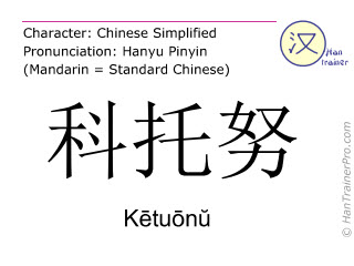 Chinese characters  ( Ketuonu / K&#275tu&#333n&#365 ) with pronunciation (English translation: Cotonou )