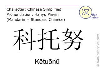 Caracteres chinos  ( Ketuonu / Kētuōnŭ ) con pronunciación (traducción española: Cotonou )