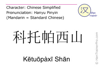 Chinese characters  ( Ketuopaxi Shan / K&#275tu&#333pàx&#299 Sh&#257n ) with pronunciation (English translation: Cotopaxi )