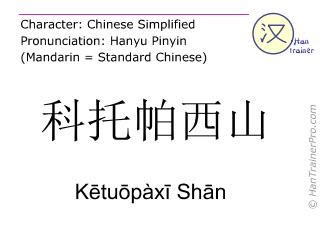 Caractère chinois  ( Ketuopaxi Shan / Kētuōpàxī Shān ) avec prononciation (traduction française: Cotopaxi )