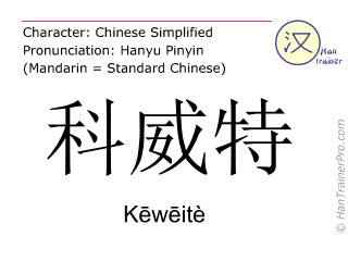 Chinese characters  ( Keweite / Kēwēitè ) with pronunciation (English translation: Kuwait )