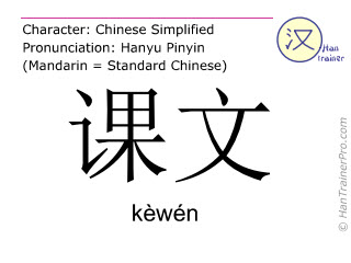 Chinese characters  ( kewen / kèwén ) with pronunciation (English translation: lesson text )