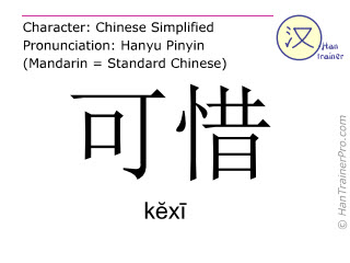 Caractère chinois  ( kexi / kĕxī ) avec prononciation (traduction française: malheureusement )