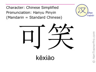 Chinese characters  ( kexiao / kĕxiào ) with pronunciation (English translation: ridiculous )