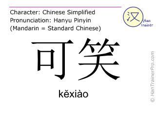 Caractère chinois  ( kexiao / kĕxiào ) avec prononciation (traduction française: ridicule )