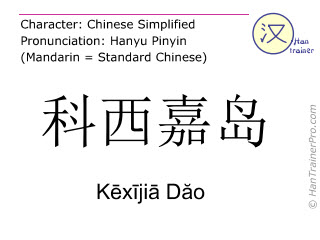 Chinese characters  ( Kexijia Dao / Kēxījiā Dăo ) with pronunciation (English translation: Corsica )
