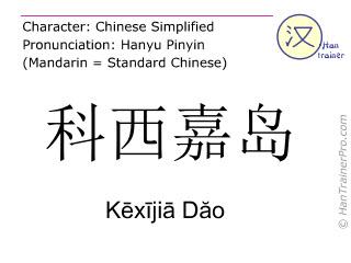 Caracteres chinos  ( Kexijia Dao / Kēxījiā Dăo ) con pronunciación (traducción española: Córcega )