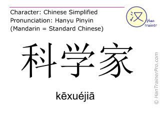 Chinese characters  ( kexuejia / k&#275xuéji&#257 ) with pronunciation (English translation: scientist )