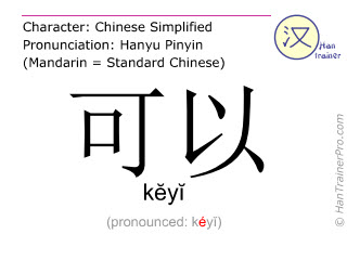 Chinese characters  ( keyi / k&#277y&#301 ) with pronunciation (English translation: can )