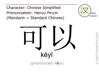 Caractère chinois  ( keyi / kĕyĭ ) avec prononciation (traduction française: pouvoir )