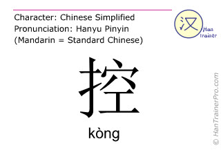 Chinese characters  ( kong / kòng ) with pronunciation (English translation: to control )