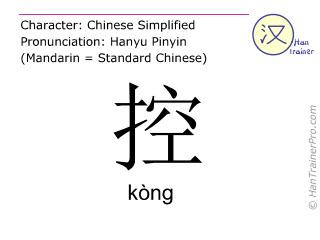 Caractère chinois  ( kong / kòng ) avec prononciation (traduction française: contrôler )