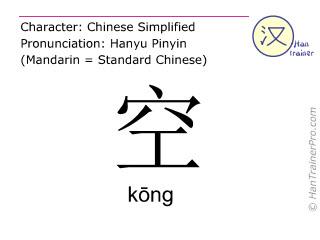 Chinesische Schriftzeichen  ( kong / kōng ) mit Aussprache (Deutsche Bedeutung: leer )