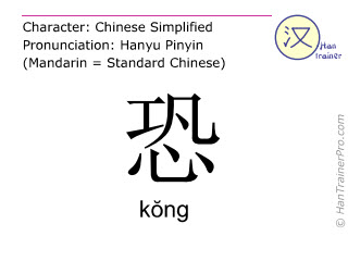 Chinese characters  ( kong / k&#335ng ) with pronunciation (English translation: to fear )