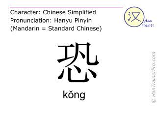 Chinesische Schriftzeichen  ( kong / kŏng ) mit Aussprache (Deutsche Bedeutung: fürchten )
