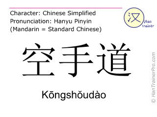 Chinese characters  ( Kongshoudao / Kōngshŏudào ) with pronunciation (English translation: Karate )