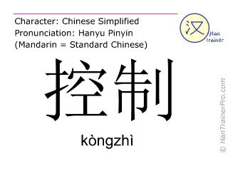 Chinese characters  ( kongzhi / kòngzhì ) with pronunciation (English translation: to control )