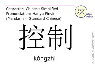 Chinesische Schriftzeichen  ( kongzhi / kòngzhì ) mit Aussprache (Deutsche Bedeutung: kontrollieren )