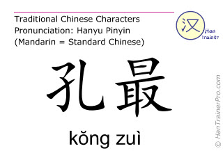 Chinese characters  ( kong zui / kŏng zuì ) with pronunciation (English translation: Lung 6 )