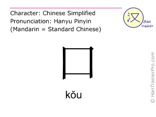 Chinese characters  ( kou / k&#335u ) with pronunciation (English translation: mouth )