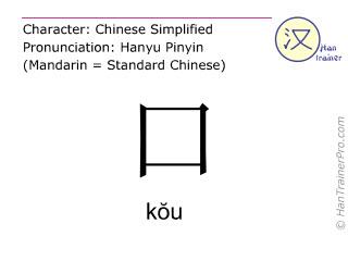 Chinesische Schriftzeichen  ( kou / kŏu ) mit Aussprache (Deutsche Bedeutung: Mund )
