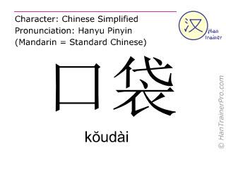 Chinese characters  ( koudai / k&#335udài ) with pronunciation (English translation: pocket )