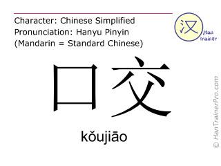 Chinese characters  ( koujiao / k&#335uji&#257o ) with pronunciation (English translation: blowjob )