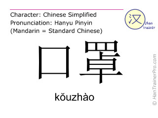 Chinese characters  ( kouzhao / kŏuzhào ) with pronunciation (English translation: mask )